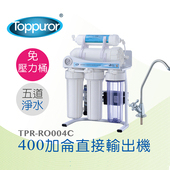 《【Toppuror 泰浦樂】》400加侖 直接輸出機 免壓力桶(TPR-RO004C) $7854