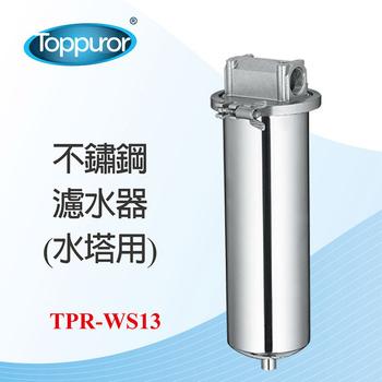 【Toppuror 泰浦樂】 不鏽鋼濾水器 水塔用(TPR-WS13)