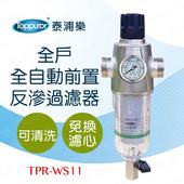 《【Toppuror 泰浦樂】》全自動全戶前置反滲過濾器(TPR-WS11)