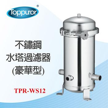 【Toppuror 泰浦樂】 不鏽鋼水塔過濾器(TPR-WS12)