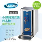 《【Toppuror 泰浦樂】》單溫不鏽鋼泡茶機(TPR-WD05B)