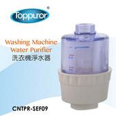 《【Toppuror 泰浦樂】》洗衣機專用淨水器(CNTPR-SEF09)