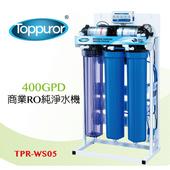 《【Toppuror 泰浦樂】》商業RO純淨水機400GPD(TPR-WS05)