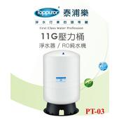 《【Toppuror 泰浦樂】》11G壓力桶(PT-03)