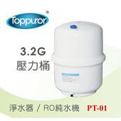 《【Toppuror 泰浦樂】》3.2G壓力桶塑膠桶(PT-01)