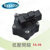 《IA-16》【Toppuror 泰浦樂】低壓開關(IA-16)(IA-16)