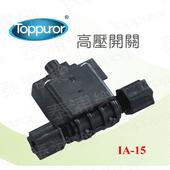 《【Toppuror 泰浦樂】》【Toppuror 泰浦樂】高壓開關(IA-15)(IA-15)