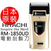 日立 RM1850UD 刮鬍刀 日本原裝 國際電壓 公司貨