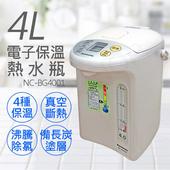《國際牌 Panasonic》4L電子保溫熱水瓶 NC-BG4001