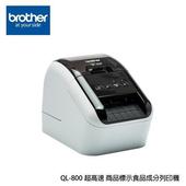 《BROTHER》Brother QL-800 超高速商品標示標籤機(QL800)