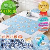 《Betrise》日本夯熱銷固態低反發抗菌凝膠持久冰涼墊-獨家開版(柴犬-雙人1床1枕1坐)