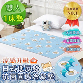 《Betrise》日本夯熱銷固態低反發抗菌凝膠持久冰涼墊-獨家開版(柴犬-雙人90x140cm)