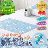 《Betrise》日本夯熱銷固態低反發抗菌凝膠持久冰涼墊-獨家開版(柴犬-單人3床3枕)