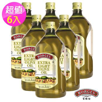 《西班牙BORGES百格仕》淡味橄欖油6入組(2L/瓶)