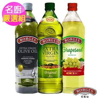 《西班牙BORGES百格仕》米其林名廚嚴選3入組(名廚橄欖油1L+原味橄欖油1L+葡萄籽油1L)