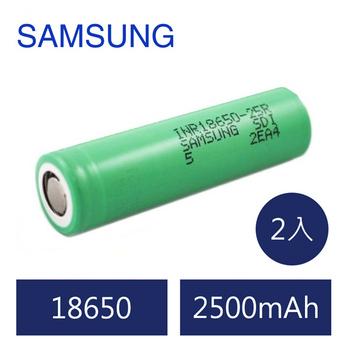 《Samsung》SAMSUNG INR18650 25R 鋰電池 / 三星18650 2500mAh 鋰電池 兩入(25R)