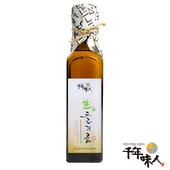 《韓國千年味人》初榨冷壓紫蘇油(250ml/瓶)