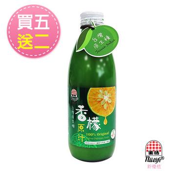 《生活》買五送二 [生活]新優植台灣香檬原汁100%-300ml 共7瓶