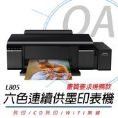 《EPSON》L805 六色 高速Wifi CD印 連續供墨印表機
