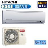 《日立HITACHI》2-3坪變頻冷專S系列RAS-22SK1/RAC-22SK1(送基本安裝)