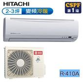 《日立HITACHI》2-3坪變頻冷暖Y系列RAS-22YK1/RAC-22YK1(送基本安裝)