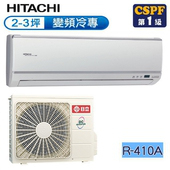 《日立HITACHI》2-3坪變頻冷專Q系列RAS-22QK1/RAC-22QK1(送基本安裝)