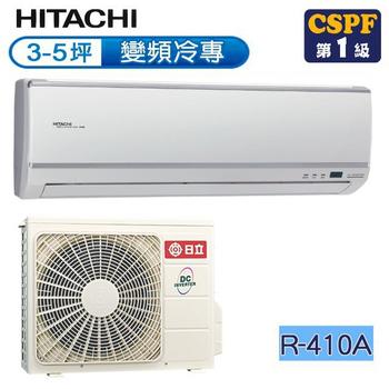 《日立HITACHI》3-5坪變頻冷專Q系列RAS-28QK1/RAC-28QK1(送基本安裝)