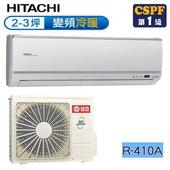 《日立HITACHI》2-3坪變頻冷暖H系列RAS-22HK1/RAC-22HK1(送基本安裝)