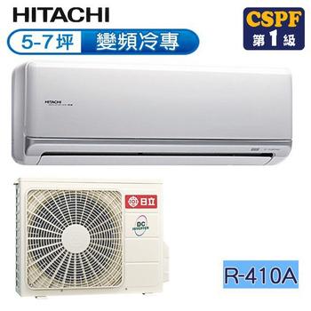 《日立HITACHI》5-7坪變頻冷專J系列 RAS-40JK/RAC-40JK(送基本安裝)
