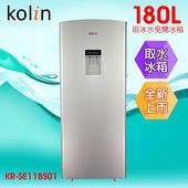《KOLIN歌林》180L單門可外取冰水冰箱KR-SE118S01(含拆箱定位)