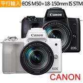 《CANON》EOS M50+18-150mm IS STM 單鏡組*(中文平輸)-送桌上型腳架+多功能讀卡機+相機清潔組+高透光保護貼(白色)