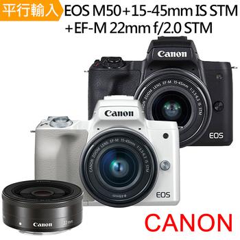 《CANON》EOS M50+15-45mm+EF-M 22mm STM 雙鏡組*(中文平輸)-送64G+鋰電池+雙鏡包+強力大清潔組+保護貼(白色)
