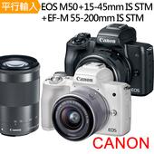 《CANON》EOS M50+15-45mm+55-200mm STM 雙鏡組*(中文平輸)-送強力大吹球清潔組+硬式保護貼(白色)
