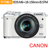 《CANON》EOS M6+18-150mm STM 全新限量白 單鏡組*(中文平輸)-送強力大吹球清潔組+硬式保護貼(白色)