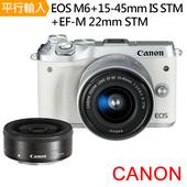 《CANON》EOS M6+15-45mm+EF-M 22mm 全新限量白 雙鏡組*(中文平輸)-送64G卡+桌上腳架+讀卡機+清潔組+保護貼(白色)