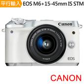 《CANON》EOS M6+15-45mm STM 全新限量白 單鏡組*(中文平輸)-送32G記憶卡+電池+座充+雙鏡包+強力大清潔組+保護貼(白色)