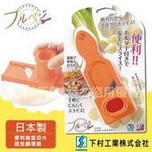 《SHIMOMURA下村工業》Fru Vege便利蔬菜切片固定調理器