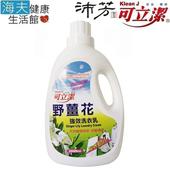 《海夫健康生活館》眾豪 可立潔 沛芳 高級 野薑花洗衣乳(每瓶2000cc,8瓶包裝)