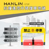 《HANLIN》STOP 抗撞遙控升降擋車地鎖
