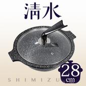 《清水鍋具》星河鑄造不沾養生鍋(28cm)