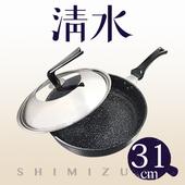《清水鍋具》星河鑄造不沾平煎鍋(有蓋)(31cm)