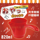 《日本Pearl Life》點心DE&SE片手附嘴PP麵糊杯(紅色)