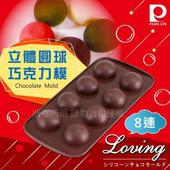《日本Pearl Life》Loving立體8連巧克力模(圓球)