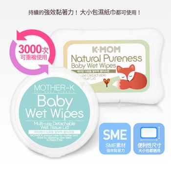 《韓國MOTHER-K》環保N次貼溼巾蓋(方型)
