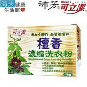 眾豪 可立潔 沛芳 檀香小蘇打超濃縮洗衣粉(每盒1Kg,3盒包裝)
