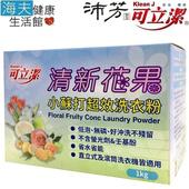 《海夫健康生活館》眾豪 可立潔 沛芳 清新花果小蘇打超效洗衣粉(每盒1Kg,3盒包裝)