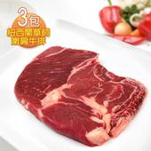 《幸福小胖》紐西蘭草飼嫩肩牛排 (300g/片)(3片)