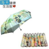 《海夫健康生活館》輕量 城市女孩 三折傘 雨傘(Lv0046)(A1)
