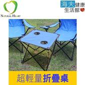 《海夫健康生活館》Nature Heart 超輕量 易攜帶 折疊桌 2入(R0066)(深藍*2)