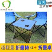 《海夫健康生活館》Nature Heart 超輕量 易攜帶 超值 折疊桌椅組 1桌2椅(R0066/7)(深藍組合 1桌2椅)